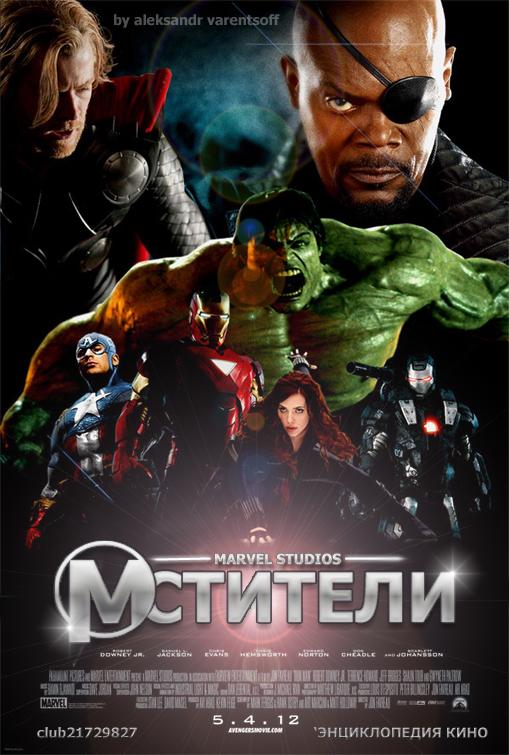 фильмы мститель онлайн смотреть бесплатно в хорошем качестве: